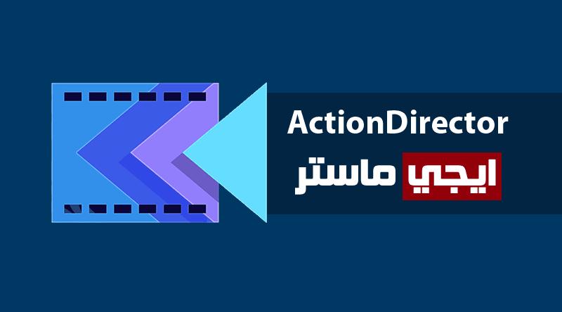 تطبيق ActionDirector لتعديل الفيديو واضافة التأثيرات عليه