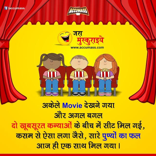 हिंदी चुटकुले - हँसना जरुरी है - Funny Jokes