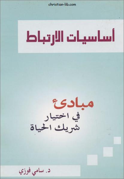 كتاب اساسيات الارتباط – مبادئ في اختيار شريك الحياة – دكتور سامي فوزي
