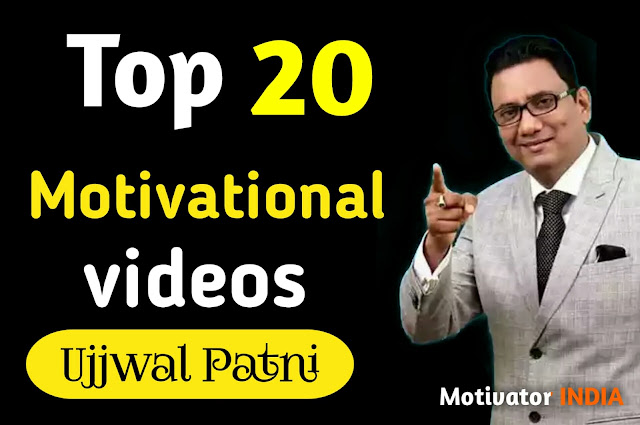 Ujjwal Patni motivational video,best motivational video of Ujjwal Patni,hindi motivational video,success motivational video,ujjwal patni motivation,motivational,inpirational video,motivational speech,motivation for all time,hindi inspirational video,motivation for success,break up motivation,motivation for success in hindi,student motivation,success motivation,a Ujjwal Patni motivational videos in Hindi