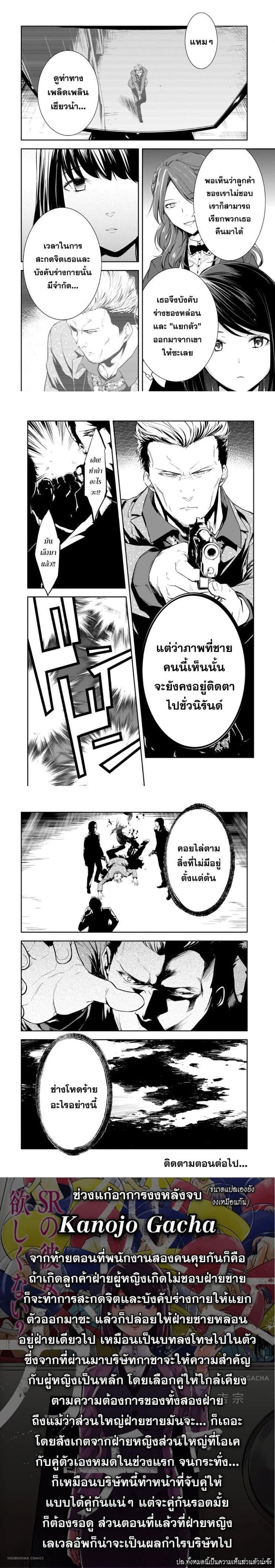 อ่านการ์ตูน Kanojo Gacha ตอนที่ 11 หน้าที่ 22