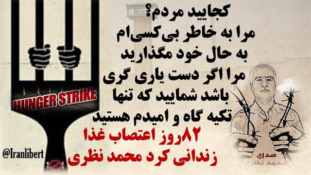 نامه دردمندانه زندانی کرد محمد نظری بعداز۸۱روز اعتصاب غذا