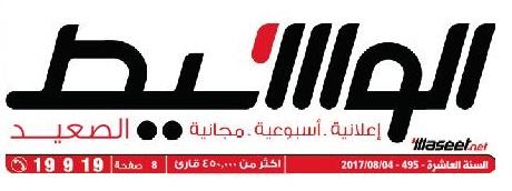 جريدة وسيط الصعيد عدد الجمعة 4 أغسطس 2017 م
