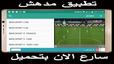 تحميل تطبيق tv 3l pc الاصدار الجديد 2019 مشاهدة قنوات عربية وقنوات تلفزيونية والفضائية كقنوات BeIn Sports و OSN و MBC