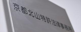 京都北山特許法律事務所のプレート