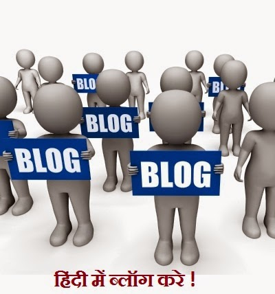 Why to Blog In Hindi ?