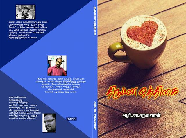 Image result for திருமண ஒத்திகை
