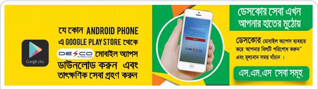 desco mobile app