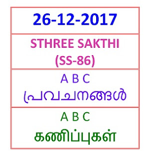26-12-2017 A B C Predictions STHREE SAKTHI