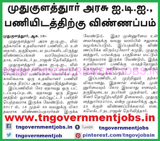 govt-iti-mudukulathur-ramnad-office-assistant-post-notification-www-tngovernmentjobs-in