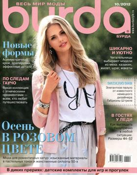 Журнал Бурда 2012