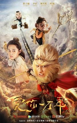 Xem Phim Đại Thoại Tây Du: Mối Tình Vạn Năm - A Chinese Odyssey: Love of Eternity