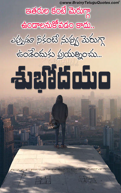 telugu good morning, telugu inspirational good morning, best whats app sharing good morning quotes, telugu messages
