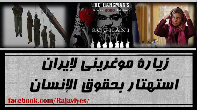 زيارة موغريني لإيران استهتار بحقوق الإنسان