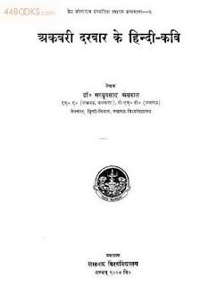 akbari-darbar-ke-hindi-kavi