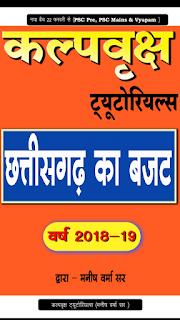 CHHATTISGARH BUDGET 2018-19 BY KALPAVRIKSH
