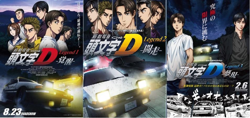 initial d legend 1 movie