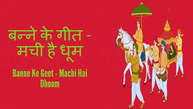 Banne Ke Geet - Machi Hai Dhoom