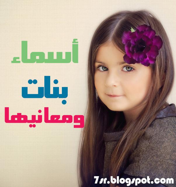 f634a9a738335 وهذه الأسماء وغيرها الكثير يطلق على أسماء البنات والتي تحمل أجمل المعاني  وأرقها .