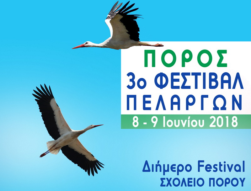 3ο Φεστιβάλ Πελαργών στον Πόρο Φερών