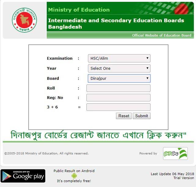 Dinajpur Board HSC Result 2019 দিনাজপুর বোর্ড এইচ এস সি রেজাল্ট ২০১৯