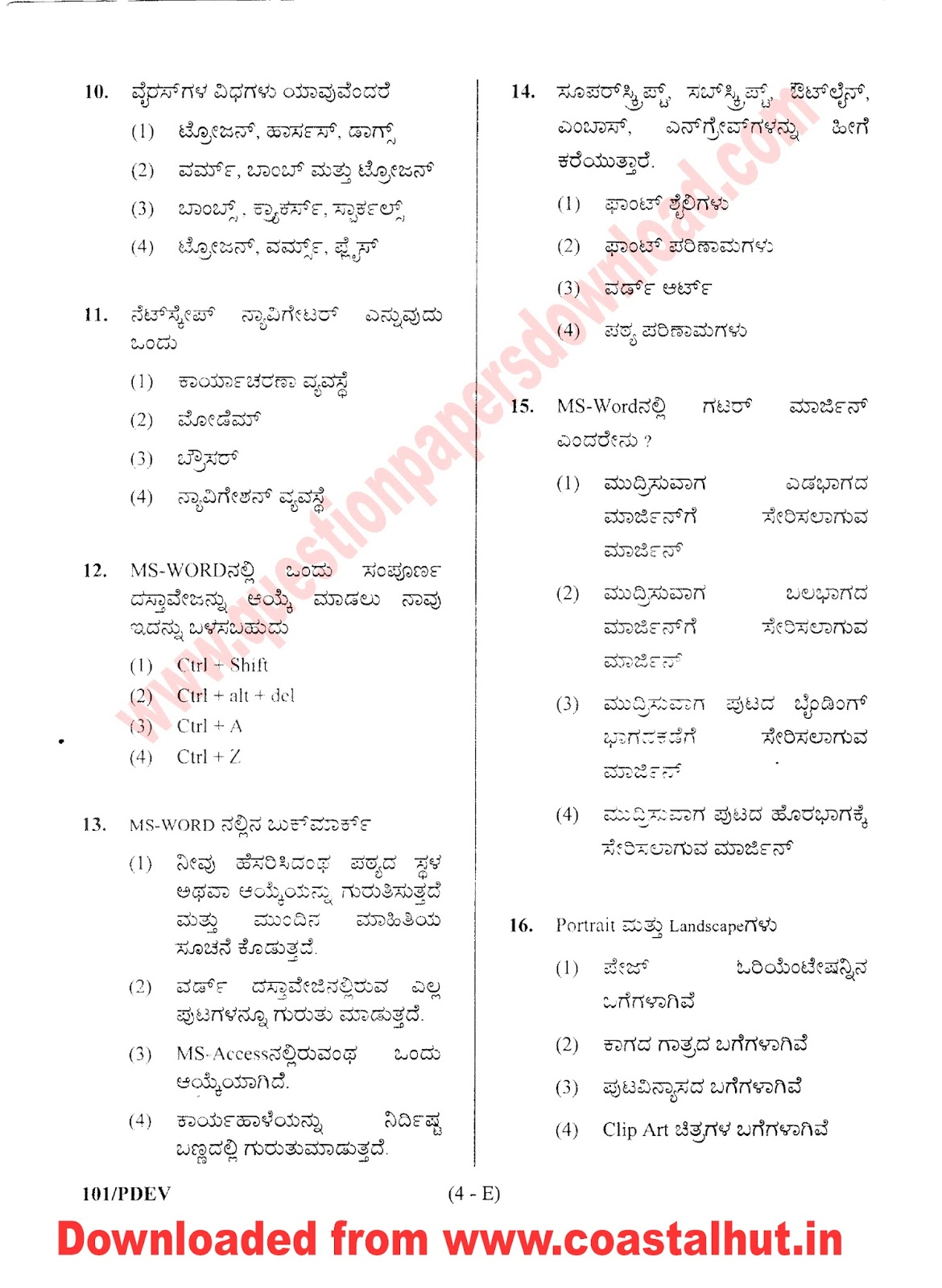 question papers  pdo previous year question papers