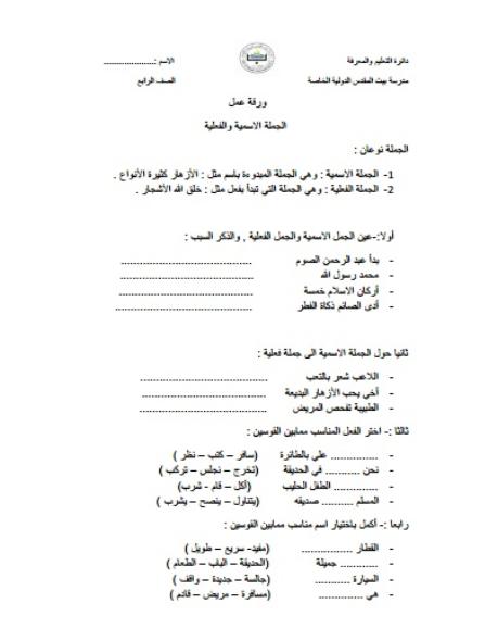 ورقة عمل الجملة الاسمية والفعلية اللغة العربية للصف الرابع الفصل الثاني 2019