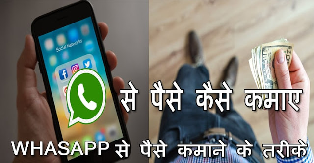 whatsapp se paise kaise kamaye, whatsapp se paise kamane ke tarike, how  to make money from whatapp in hindi