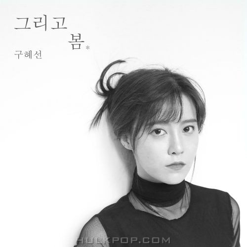 Ku Hye Sun – Dark Yellow (FLAC)