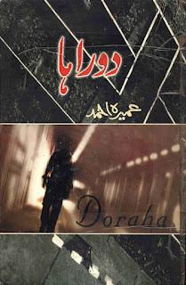 Doraha Novel By Umaira Ahmed