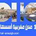 أكبر 10 مدن مغربية أسسها الأمازيغ