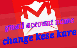 gmail account name change kese kare 1