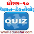 std 10 science and technology chapter-13 Quiz