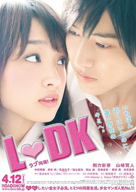 Sinopsis L-DK (2014) - FIlm Jepang