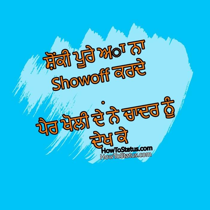 Attitude Punjabi Status For FaceBook Whatsapp Status Share Site 2018-19