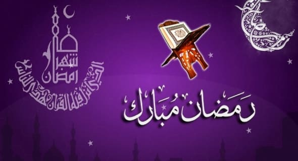 رمزيات رمضان 2017