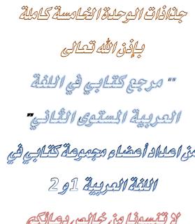 جذاذات الوحدة الخامسة مرجع كتابي في اللغة العربية المستوى الثاني  . دعوة عن ظهر غيب تكفينا