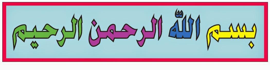 كيفية كتابة البسملة (بسم الله الرحمن الرحيم) مشروع عصفور التعليمي