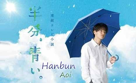 Drama Jepang Hanbun Aoi