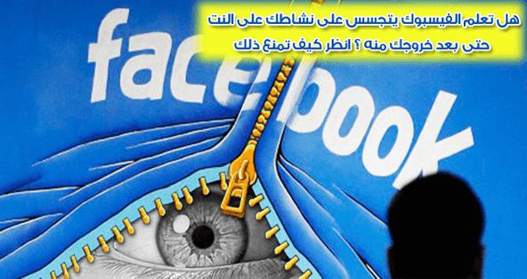 كيف تمنع الفيسبوك من التجسس على نشاطك على النت