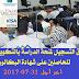 انطلاق عملية التسجيل للحصول على المنحة الدراسية بمؤسسات التكوين المهني آخر أجل 31 يوليوز 2017.