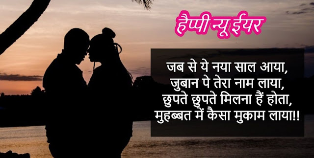 best shayari,naye saal ki shayari hindi me,new year shayari in hindi 2019,Naye saal ki shayari sms,naye saal ki shayari quotes in hindi,happy new year shayari in hindi msg sms,naye saal ki shubkamnaye shayari in hindi 2019,naya saal 2019,naye saal ki shayari pic 2019,best naye saal ki shayari