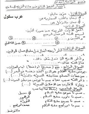 نماذج اختبارات في التربية الاسلامية للسنة الرابعة ابتدائي الفصل الثاني 2017-2018