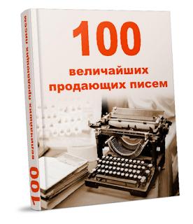 100 Величайших Продающих Писем