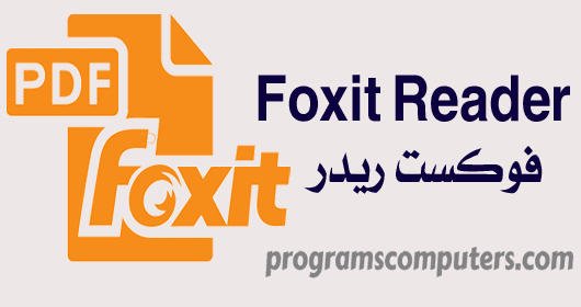 تحميل برنامج Foxit Reader 2017 لتشغيل و فتح ملفات البى دى اف