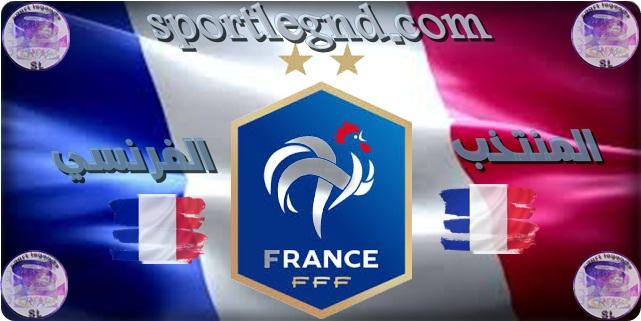منتخب فرنسا - France national team