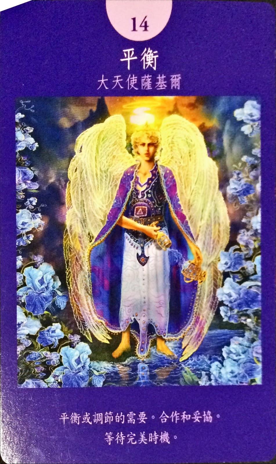 「大天使薩基爾」的圖片搜尋結果