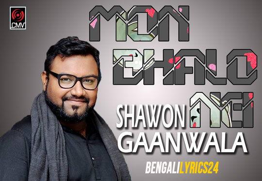 Mon Bhalo Nei - Shawon Gaanwala