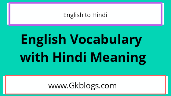 English word meaning in Urdu Definition