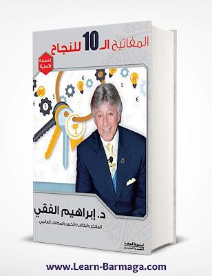 تحميل كتاب المفاتيح العشرة للنجاح للكاتب د.ابراهيم الفقى pdf